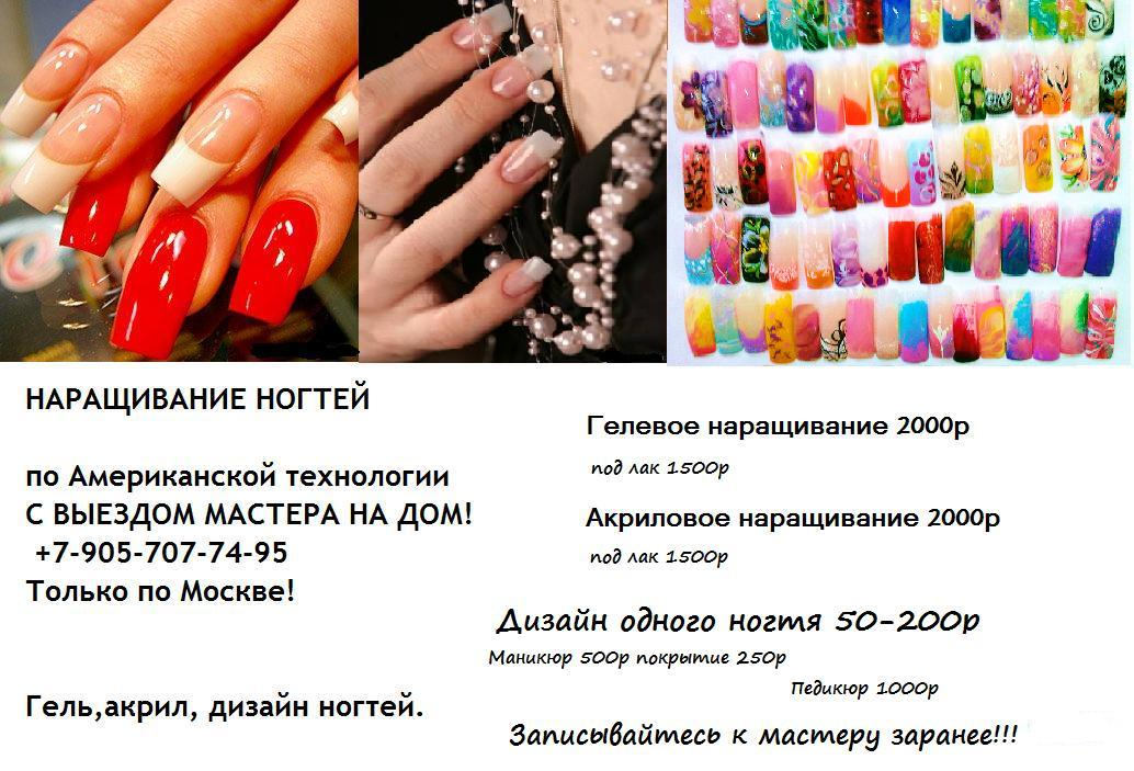 Список материал для наращивания ногтей в домашних условиях 341